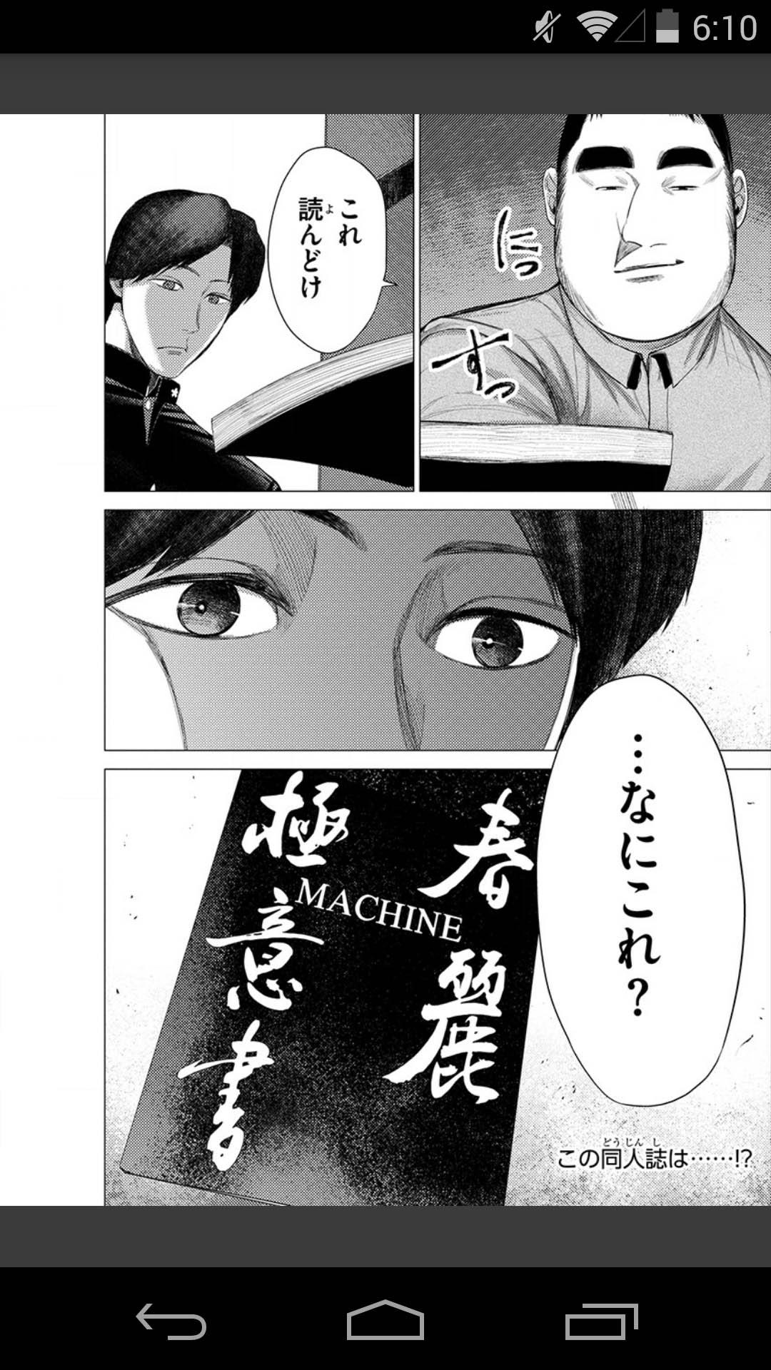 q-daigo-the-machine1