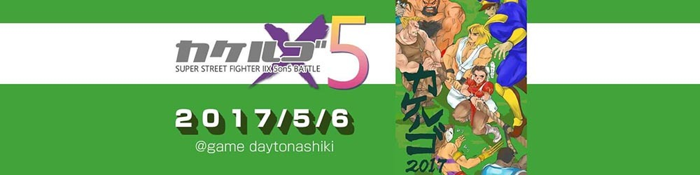 Kakerugo 2017 5on5 Results!